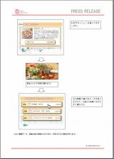 任天堂『Wii』で来春から開始する「出前チャンネル」のイメージ画面