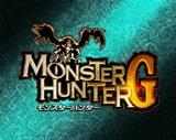 Wii版『モンスターハンターG』の発売が決定