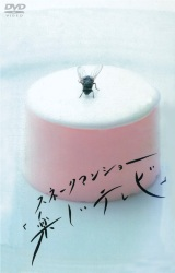 DVD『楽しいテレビ』は09年2月25日に発売