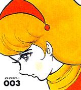 003 (C)石森章太郎プロ