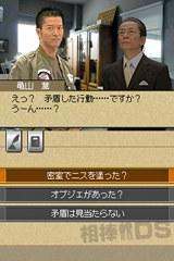ゲーム版では相棒を卒業した亀山薫も登場 (C)テレビ朝日・東映 (C)TECMO,LTD. 2009