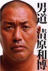 清原和博の初の自伝『男道』(幻冬舎)
