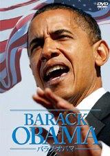 DVD『BARACK OBAMA(バラク・オバマ)』(ポニーキャニオン、3150円)