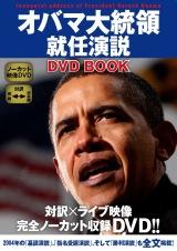 予約が殺到しているゴマブックスの『オバマ大統領就任円全DVD BOOK』(2月1日発売)