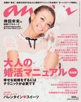 倖田來未が表紙を飾る『an・an』(28日発売号)