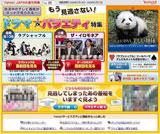 Yahoo! JAPAN週刊特集 画面イメージ