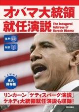 『オバマ大統領就任演説 生声CD付き』(朝日出版社)