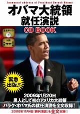 『オバマ大統領就任演説 CD Book』(ゴマブックス)
