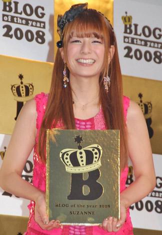 『BLOG of the year 2008』の女性タレント・女優部門を受賞したスザンヌ