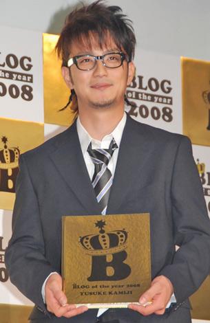 『BLOG of the year 2008』の男性タレント・俳優部門を受賞した上地雄輔
