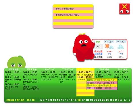 同製品に内蔵されているオリジナルアクセサリーソフト(C)2009 フジテレビKIDS
