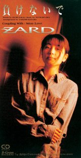 ZARD シングル 「負けないで」 〔1993年1月27日発売〕