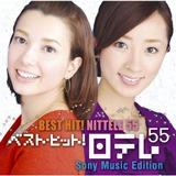 『ベスト・ヒット!日テレ55・ソニーミュージックエディション』(左・葉山エレーヌアナ、右・西尾由佳理アナ)