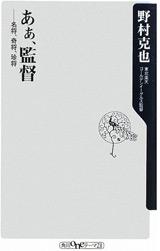野村監督の最新著書『あぁ、監督−名将、奇将、珍将』(角川グループパブリッシング)