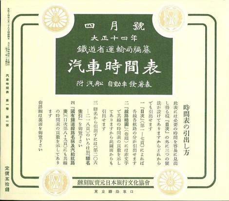 1925年(大正14年)4月に発売された同誌の前身『汽車時間表附汽船自動車発着表』
