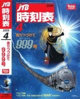 25日に発売される『JTB時刻表』999号(JTBパブリッシング)