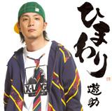 """3/23付週間シングルランキングで2位に初登場した""""遊助""""のソロデビューシングル「ひまわり」"""