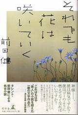 前田の処女小説『それでも花は咲いていく』(幻冬舎)