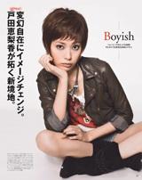『an・an』(3月18日発売号)でショートカットでボーイッシュな姿も披露した戸田恵梨香