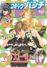 『週刊コミックバンチ』16号(新潮社)