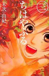 『マンガ大賞 2009』に輝いた、末次由紀氏の『ちはやふる』(講談社、画像は3巻)