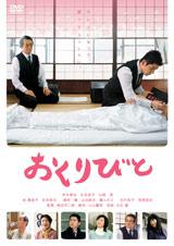 3/30付オリコンDVDランキング映画部門1位に輝いたDVD『おくりびと』