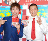 初の著書『レッツゴー!栃木-U字工事の熱血お国自慢-』の発売記念イベントを行ったU字工事