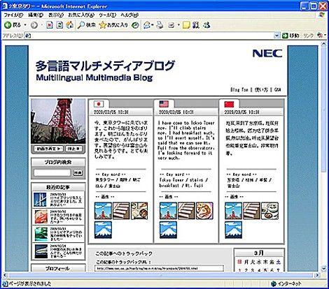 """NECが開発した""""多言語マルチメディアブログシステム""""で作成したブログ画面例"""
