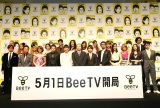 BeeTV番組制作発表会の様子