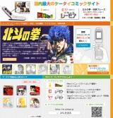 5億ダウンロードを突破した「コミックi」、「コミックシーモア」のPCサイト