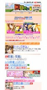 「コミックi」のトップ画面