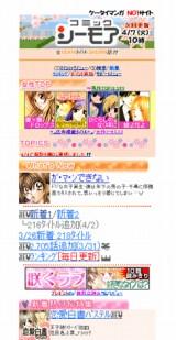 「コミックシーモア」のトップ画面