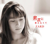 故・坂井泉水さんの三回忌に発売されるZARDのニューシングル「素直に言えなくて」