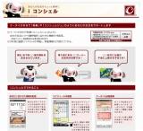 NTTドコモの情報提供サービス『iコンシェル』サービス案内サイト