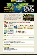 アニマル・プラネット・ジャパンが今年8月に初めて実施する『動物検定』の公式サイト画面