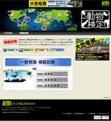 同検定「一般常識」の模擬試験画面アニマル・プラネット・ジャパンが今年8月に初めて実施する『動物検定』の公式サイト画面 (c)1998-2009 Animal Planet Japan Co.,Ltd.