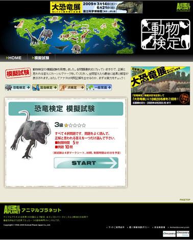 「恐竜検定」の模擬試験画面アニマル・プラネット・ジャパンが今年8月に初めて実施する『動物検定』の公式サイト画面 (c)1998-2009 Animal Planet Japan Co.,Ltd.