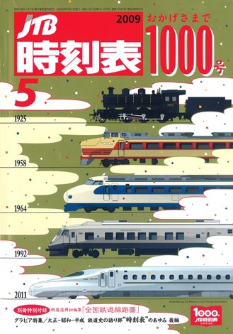 JR九州の列車や駅舎のデザインを担当した水戸岡鋭治氏が書き下ろした通巻1000号の『JTB時刻表』5月号表紙