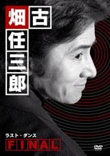 続きが観たい連続ドラマ、1位は『古畑任三郎』 〔写真は、DVD『古畑任三郎FINAL ラスト・ダンス』(06年8月18日発売)〕