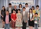 大阪放送局で行なわれた次期連続テレビ小説『ウェルかめ』の主要キャスト発表会見の模様