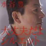水谷豊のシングル「大丈夫だよ/シルエット」