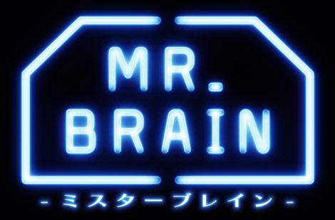 ニンテンドーDSiウェア向けゲーム『MR.BRAIN−ミスターブレイン−』タイトルロゴ(C)TBS/(C)2009 SQUARE ENIX CO.、LTD. All Rights Reserved.