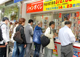 西銀座チャンスセンターにできた、『ドリームジャンボ宝くじ』、『ミリオンドリーム』を買い求める人の列(C)ORICON DD INC.