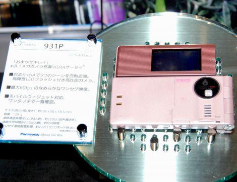 「トリニティスタイル」ケータイ・SoftBank931P