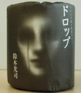 『鈴木光司のトイレで読む体感ホラー ドロップ』のパッケージ(C)ORICON DD inc.
