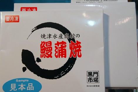 焼津水産高校の生徒が2年の月日をかけて養殖した『焼津水産高校鰻蒲焼セット』(C)ORICON DD inc.