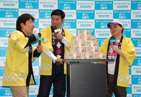 ダミーの3億円を前にトークを展開するダチョウ倶楽部(C)ORICON DD inc.