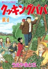 『クッキングパパ』104巻(講談社)