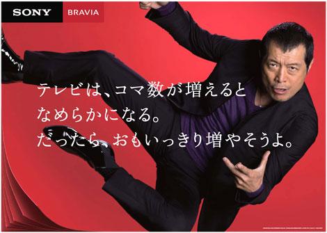 矢沢永吉が出演する新CMの「ポスター」も展開予定