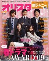 12日発売の『オリ★スタ』6/22号